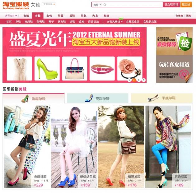 b2ap3_thumbnail_taobao.jpg