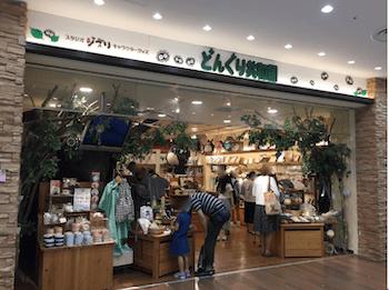 Ikebukuro - Ghibli Studio store