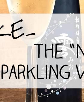 Soccer Mom Sommelier: The New Sparkling Wine … Sake?