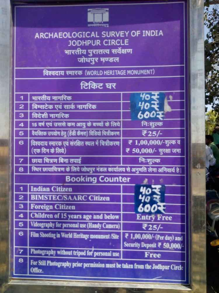 Chittorgarh fort entry fees