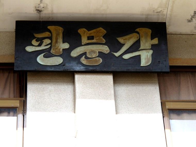 Namyangju, Korea: Namyangju Studios, DMZ Set