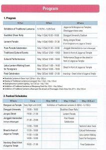 Lotus Lantern Festival Schedule