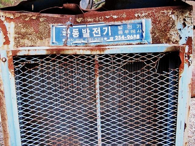 Cheongsong, Korea