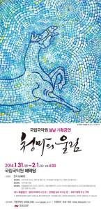 Gugak museum seollal performance