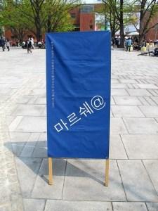 Marche@ Market, Hyehwa, Seoul, Korea