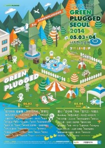 5th Greenplugged May 4 2014