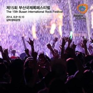 Busan International Rock Festival
