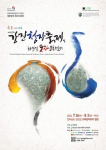 Gangjin Celadon Festival 2014 Poster