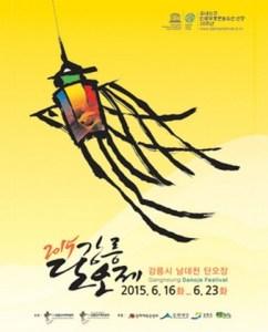 2015 Gangneung Danoje Festival