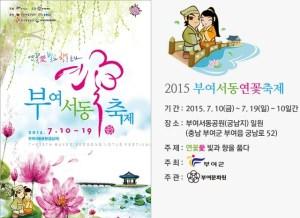 Buyeo Lotus Flower Festival