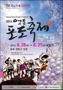 Yeongdong Grape Festival