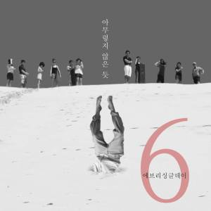 Every Single Day Nothing Of It; Korean indie band CD cover