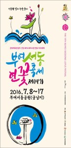 Buyeo Lotus Festival poster