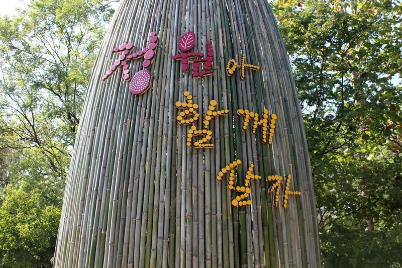 Pyeongwha (Peace) Park, World Cup Park, Seoul, Korea: Seoul Garden Expo