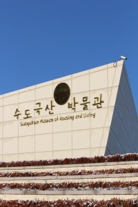 Sudoguksan Museum of Housing and Living (수도국산달동네박물관), Dong-gu, Incheon, Korea