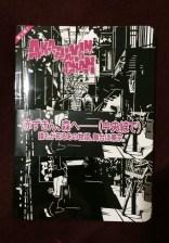 Akazukin Chan by Angelo Levy. Fairytales in modern Tokyo