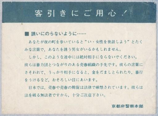 KyotoPPHB copy1