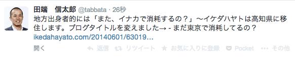 スクリーンショット 2014-06-01 19.51.07