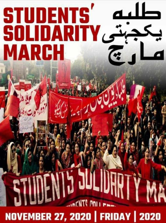 پروگریسو سٹوڈنٹس کولیکٹو کا 27 نومبر کو سٹوڈنٹس سولیڈیرٹی مارچ کا اعلان