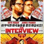 THE INTERVIEW: REVIEW