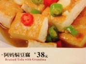 Braised Tofu with Grandma.