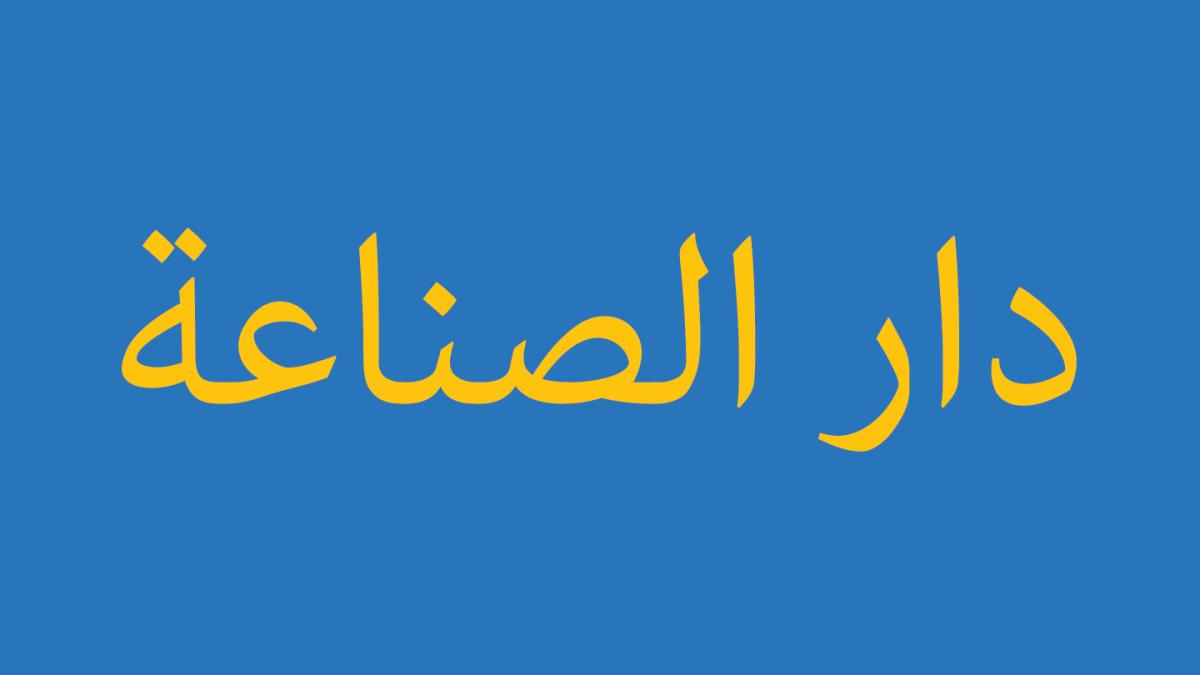 arabeschi-parola-darsena