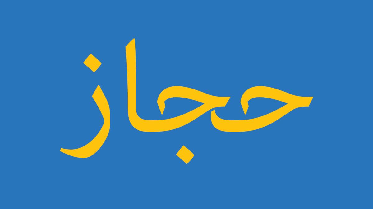 arabeschi-parola-hijaz