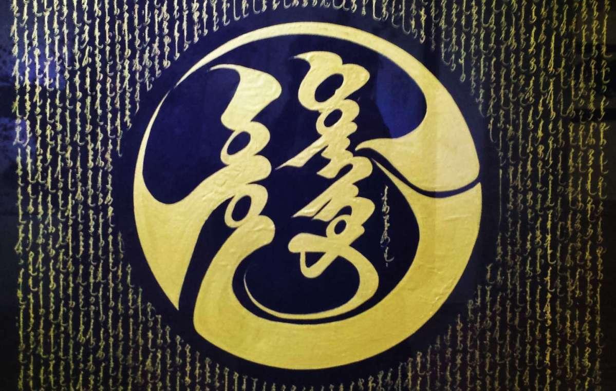 https://i0.wp.com/thesubmarine.it/wp-content/uploads/2018/01/Mongolian_Calligraphy_2.jpg?fit=1200%2C762&ssl=1