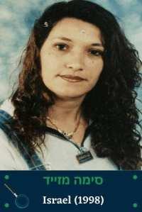 סימה מזייד (Sima Mazeid) (Missing Person)
