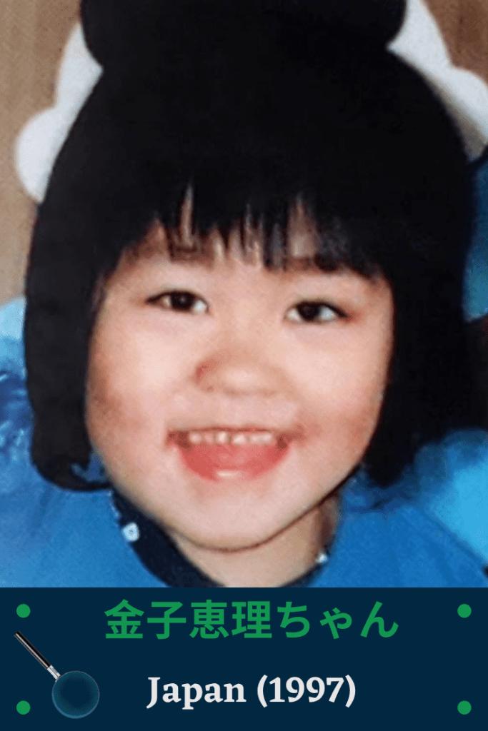 Kaneko Eri (金子恵理ちゃん) in a bright blue shirt smiling
