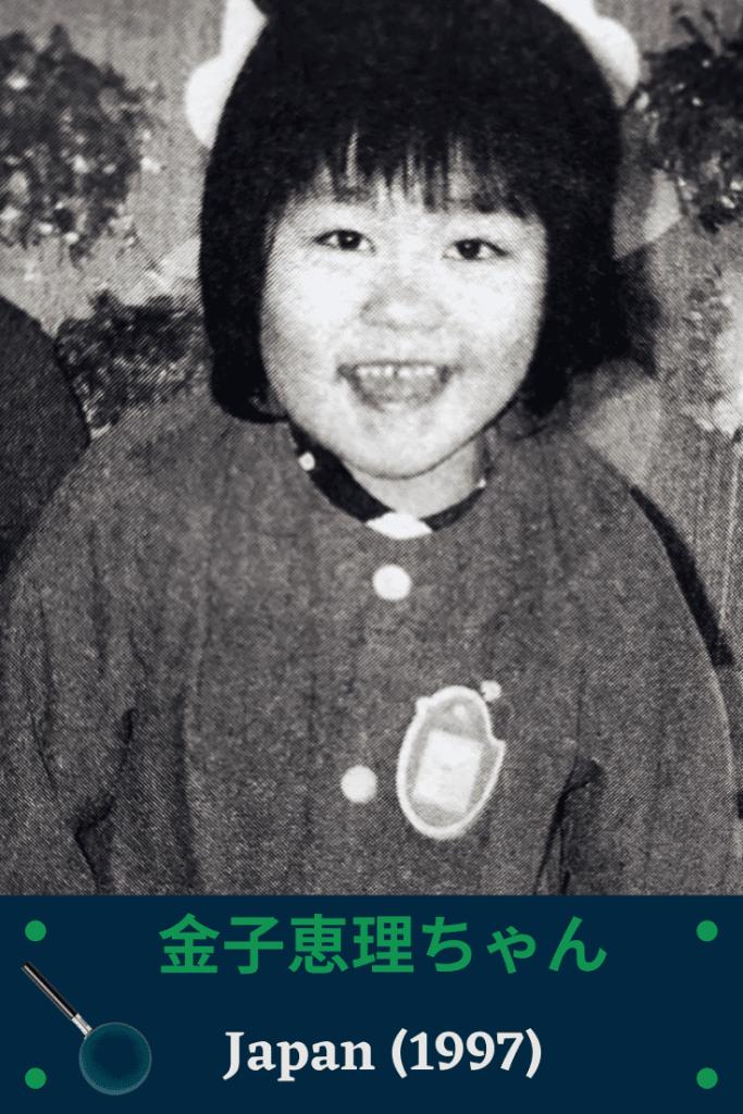 Black and white photo of Kaneko Eri (金子恵理ちゃん)