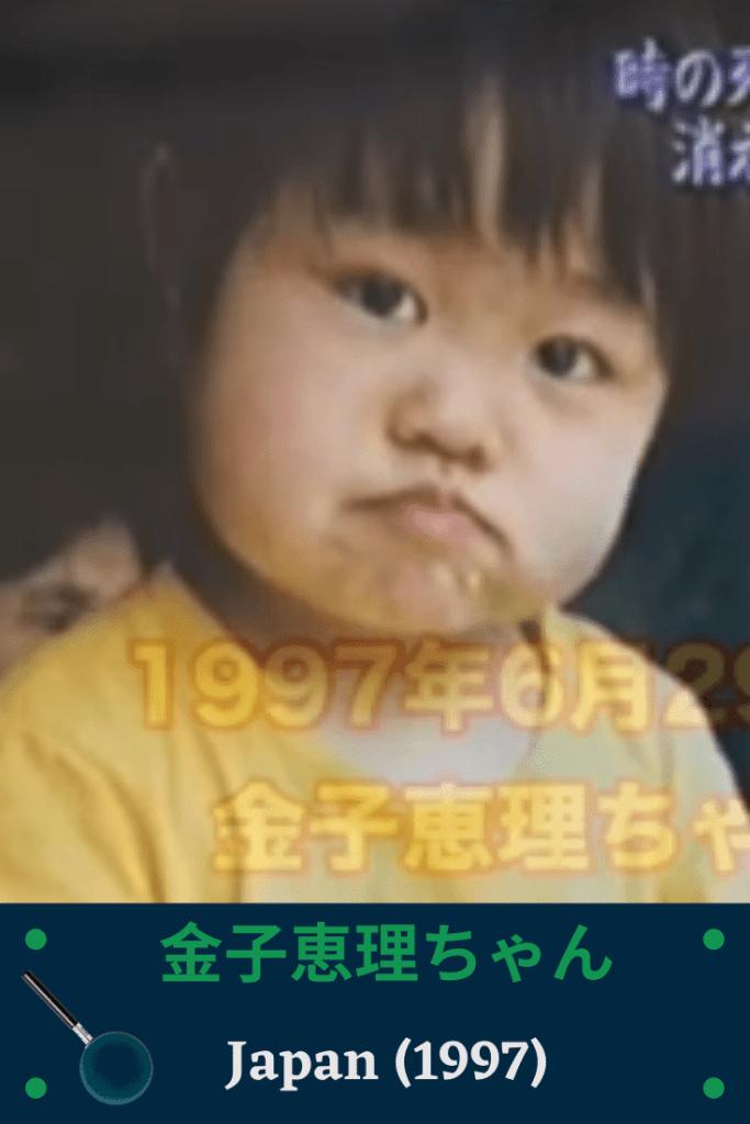 Older photo of Kaneko Eri (金子恵理ちゃん)