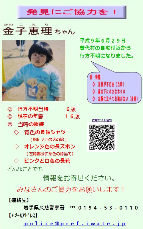 行方不明の子供のためのポスター(金子恵理)
