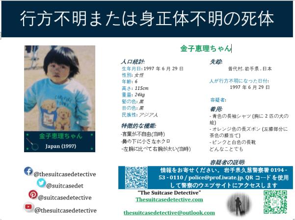 Missing Person poster for Eri Kaneko (金子恵理ちゃん)