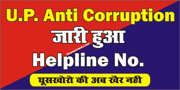 UP Anti Corruption Helpline No