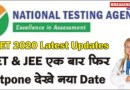 NEET Exam 2020 New Date