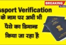 Passport Verification Corruption