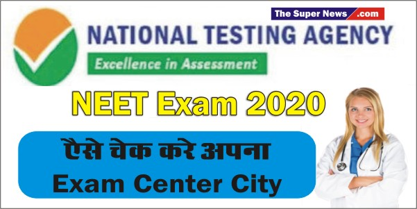 NEET Exam Center 2020