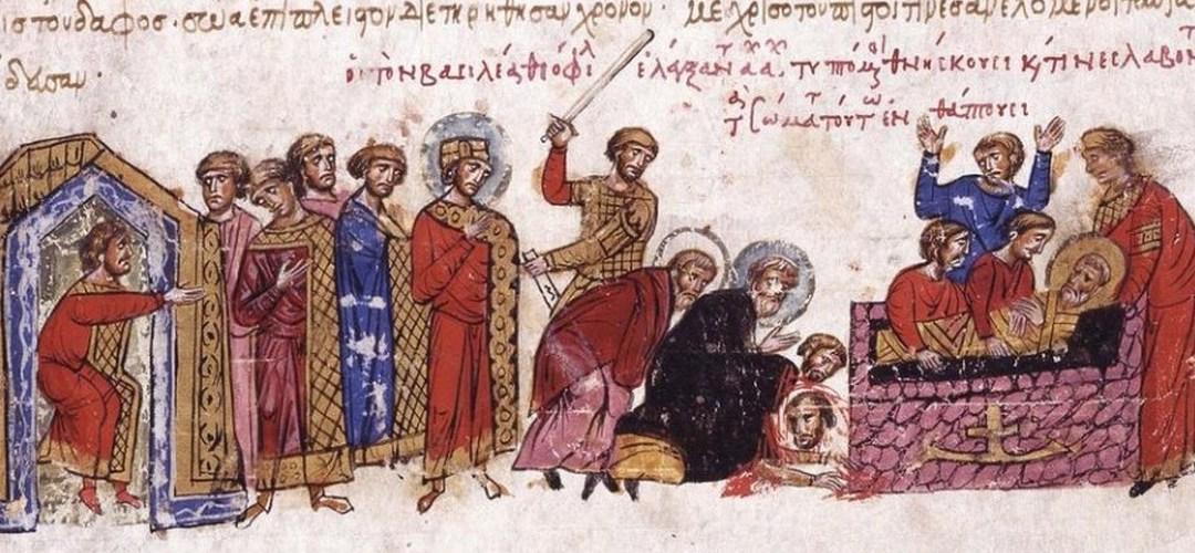 Histoire de Byzance (Chronique de Jean Skylitzès de Madrid)