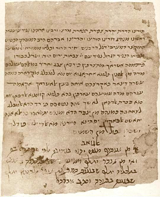 Lettre autographe d'Avraham Maïmonide, conservée à la Gueniza du Caire