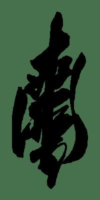 li_hongzhang_signature_kao