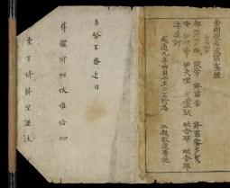 Sutra du diamant - grotte de Dunhuang - Aurel Stein - Rouleau