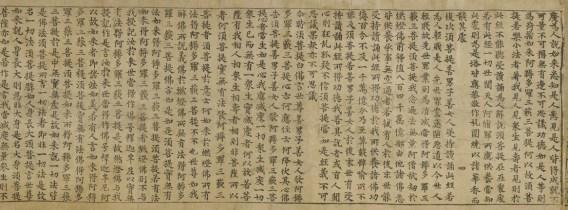 Sutra du diamant - grotte de Dunhuang - Aurel Stein - Texte