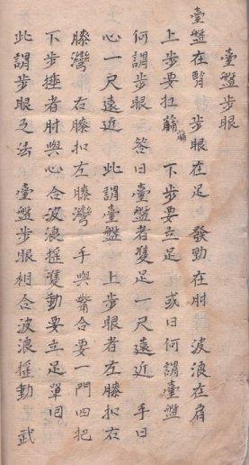 xinyi-manual-2