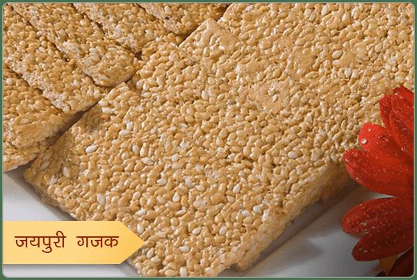 Buy Jaipuri Gajak Online