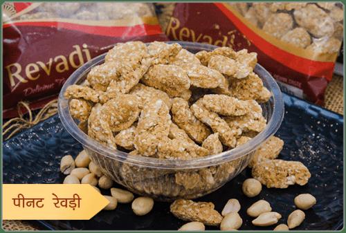 Buy Peanut Revdi Online