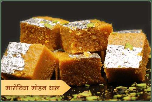Buy Marothiya Mohan Thal Sweet Online