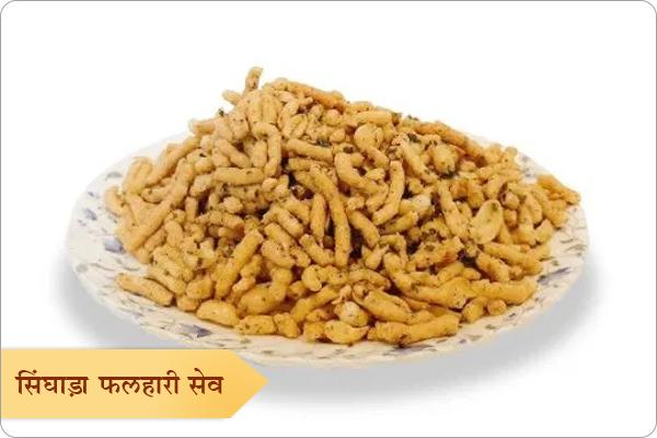 Buy Singhada Falhari Sev Online