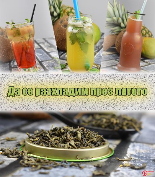 Ice Teas Featured