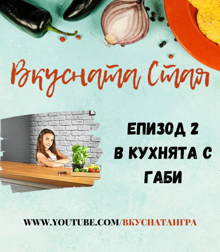 Вкусната Стая Епизод 2 - В кухнята с Габи